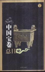 中国宝卷总目