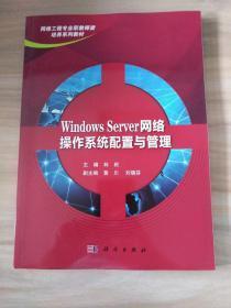 Windows Server网络操作系统配置与管理