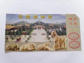 陕西十大博物馆茂陵博物馆邮资门票(仅供收藏)