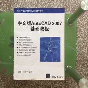 中文版AutoCAD 2007基础教程/高等院校计算机应用技术系列教材