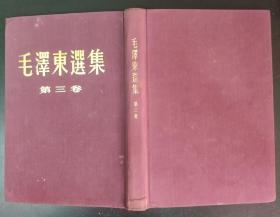 毛泽东选集(第三卷)大开本布面精装