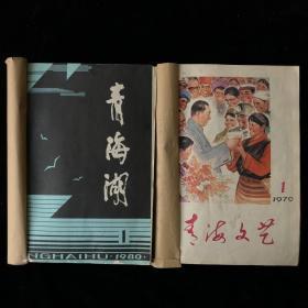 文艺杂志《青海湖》月刊合订本1979年4-12期,1980年1-12期,计23期合售,含《青海文艺》《湘江文艺》