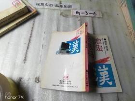 启宏全息码:全汉字编码输入系统