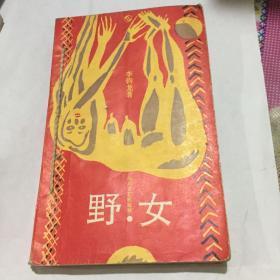 野女 --一位掉队战士和五位野女的生活写照   图书馆藏书