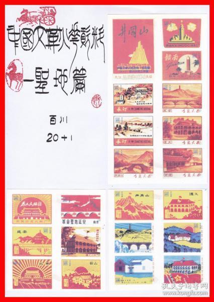 中国文革火花资料●圣地篇火花册页贴片贴标百川20+1
