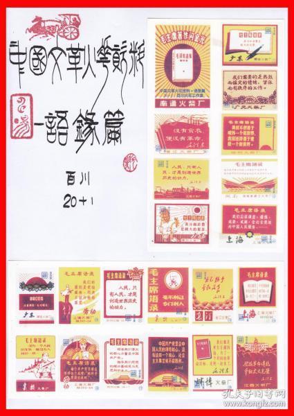 中国文革火花资料●语录篇火花册页贴片贴标百川20+1