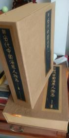 当代中国酒界人物志 盒装
