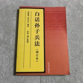 白话孙子兵法(影印本)