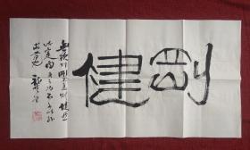 龚望书法字画