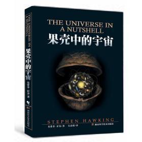 【正版】果壳中的宇宙 史蒂芬·霍金 空间简史量子宇宙平行宇宙天文学宇宙大爆炸奇点黑洞科普类物理学
