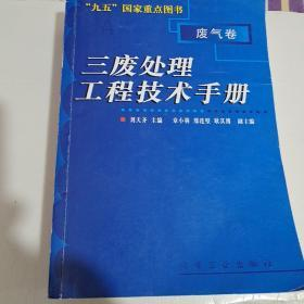 三废处理工程技术手册(废气卷)