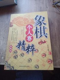 象棋个人赛精粹(珍藏版