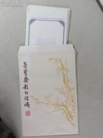 【包老笺谱】荣宝斋彩印信笺 白底钟鼎纹笺纸一套50张合售