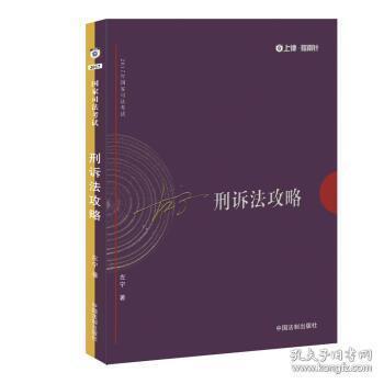 2017年司法考试指南针讲义攻略:左宁刑诉法攻略