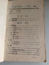中国相术宝库