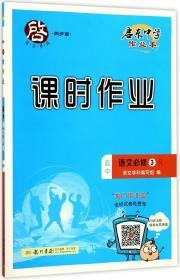 高中语文(必修3R)/启东中学作业本课时作业