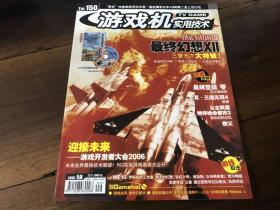 游戏机实用技术 2006.9