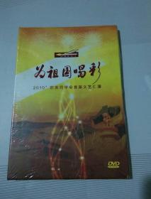 为祖国喝彩2010欧美同学会首届文艺汇演DVD