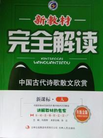 新教材完全解读 : 人教版. 中国古代诗歌散文欣赏