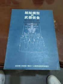 《舰艇模型的武器装备》89年①版①印 印量8500册