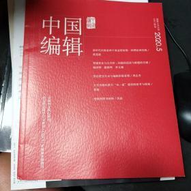 中国编辑2020年第5期
