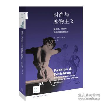 新知文库83:时尚与恋物主义