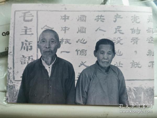 1966年毛主席语录前的老人,底片加2004年冲洗成品片