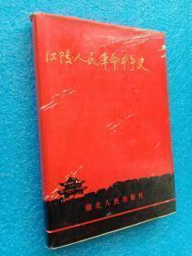《江陵人民革命斗争史》(精装本。有多幅地图,记录了江陵人民从1919年到1949年的革命战斗历史)