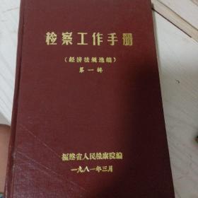 检察工作手册福建省人民检察院第一辑