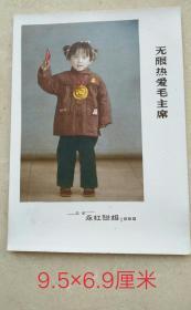 文革手工上色儿童照片。