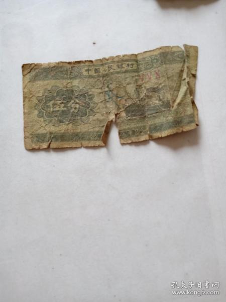1953年伍分纸币【罗马数字3位