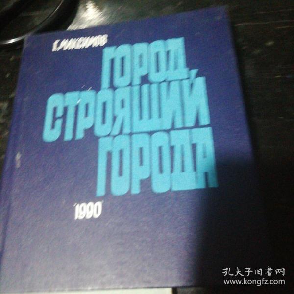 TOP俄文原作者签名本!