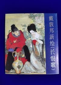 长恨歌(20开本大缺,一印,印量1061册,好品难见)