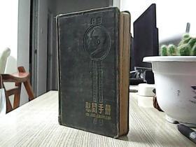 慰问手册(老笔记本)【有毛主席、朱德彩色像】