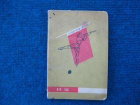 纸面文革日记本,红色娘子军封面,语录及语录谱曲插页