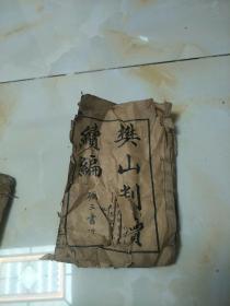 民国版樊山判牍续编