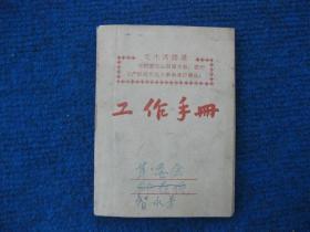 文革工作手册,封面语录,67年天津五一制本厂