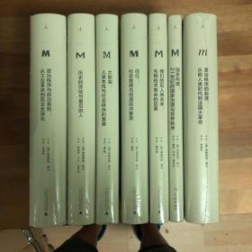 福山作品集(套装七册,含历史的终结与最后的人、国家构建)