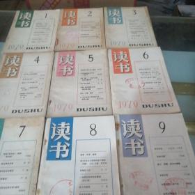 读书1979年第1--9期(含创刊号)
