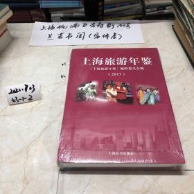 上海旅游年鉴2017