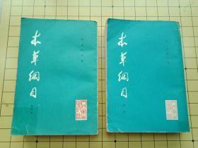 稀缺老版权印刷《本草纲目  校点本》第一册和第四册和售---大32开-书品如图  都是一版一印