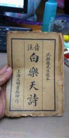 《注音白乐天诗》文明书局石印 民国15年线装(封面封底破损,脱落,如图)