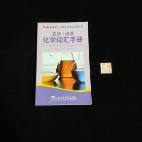 英汉汉英化学词汇手  册