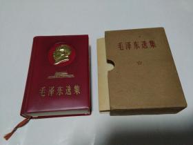 毛泽东选集 (一卷本 金色头像)