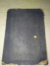 民国日记簿