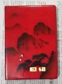 日记本  插图是智取威虎山