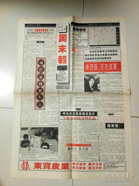 """周末报1996年5月14日(4开四版)麻籽小 发大财;""""三叶海""""是谁?"""