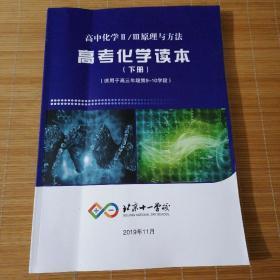 高中化学原理与方法高考化学读本下册(适用于高三年级第9-10学段)