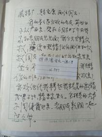 胡仲胤信札 一通二页