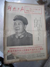 老报纸:解放日报1977年8月合订本(1-31日全)【编号55】
